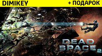 Dead Space [ORIGIN] + подарок + скидка | ОПЛАТА КАРТОЙ
