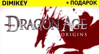 Dragon Age: Origins [ORIGIN] + подарок + скидка