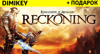 Kingdoms of Amalur: Reckoning [ORIGIN] + подарок