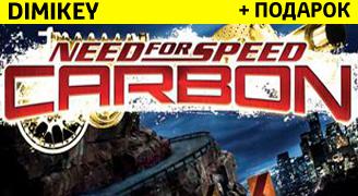 Need for Speed Carbon [ORIGIN] + подарок + скидка