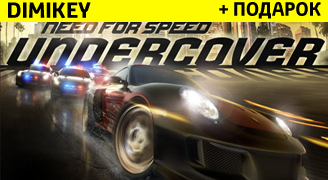 Need for Speed Undercover [ORIGIN] + подарок + скидка