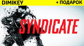 Syndicate [ORIGIN] + подарок + скидка