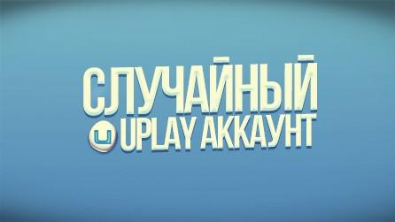 Случайный аккаунт Uplay (Розыгрыш The Crew)