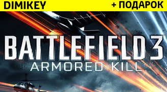 Battlefield 3: Armored Kill [ORIGIN] + подарок