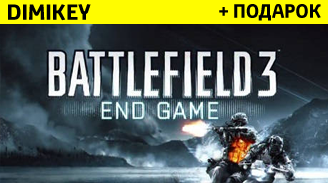 Купить Battlefield 3: End Game [ORIGIN]