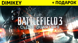 Купить Battlefield 3: Close Quarters [ORIGIN]