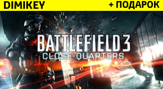 Battlefield 3: Close Quarters [ORIGIN]