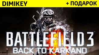 Купить Battlefield 3: Возвращение в Карканд [ORIGIN] + подарок