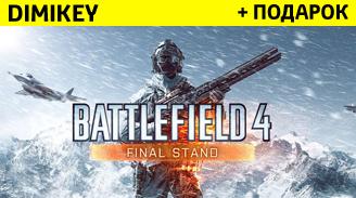 Купить Battlefield 4: Final Stand [ORIGIN] + подарок + бонус