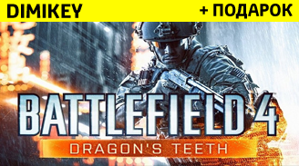 Купить Battlefield 4: Dragon´s Teeth [ORIGIN]+ подарок