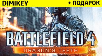 Battlefield 4: Dragon's Teeth [ORIGIN] + подарок