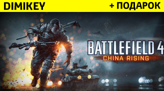 Купить Battlefield 4: China Rising [ORIGIN] + подарок