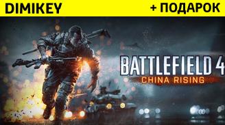 Купить Battlefield 4: China Rising [ORIGIN] + подарок + бонус