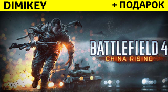 Battlefield 4: China Rising [ORIGIN] + подарок