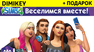 Купить Sims 4 Веселимся вместе! [ORIGIN]