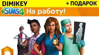 Купить Sims 4 На работу! [ORIGIN]