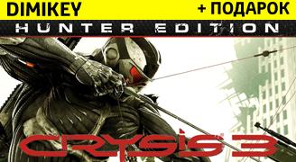 Crysis 3 Hunter Edition [ORIGIN] + подарок