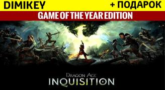 Dragon Age: Inquisition GOTY [ORIGIN] + подарок