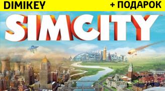 SimCity Complete Edition [ORIGIN] + подарок