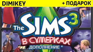 Купить The Sims 3 В сумерках [ORIGIN]