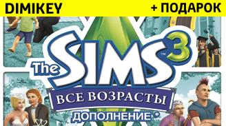 Купить The Sims 3 Все возрасты [ORIGIN]