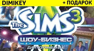 The Sims 3 Шоу-бизнес[ORIGIN] + подарок | ОПЛАТА КАРТОЙ