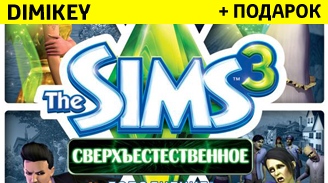 Купить The Sims 3 Сверхъестественное [ORIGIN]