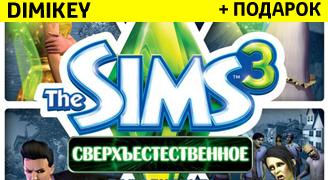 The Sims 3 Сверхъестественное [ORIGIN] + подарок