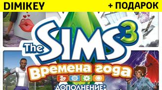 Купить The Sims 3 Времена года [ORIGIN]