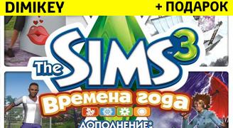 The Sims 3 Времена года [ORIGIN] + подарок
