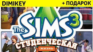Купить The Sims 3 Студенческая жизнь [ORIGIN]