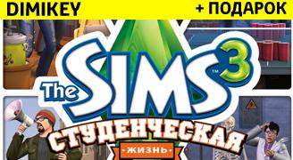 The Sims 3 Студенческая жизнь [ORIGIN] + подарок