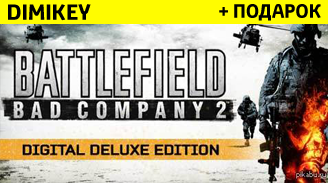 Купить Battlefield: Bad Company 2 Digital Deluxe [ORIGIN]