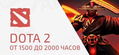 Steam account Dota 2 [от 1500+ часов] +скидка +подарок