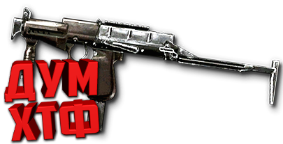 Макросы Warface для СР-2 Вереск(ЛКМ есть!).