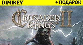 Crusader Kings 2 + подарок + бонус + скидка [STEAM]