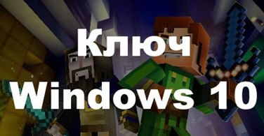 Купить лицензионный ключ Minecraft: Windows 10 Edition [Ключ] + подарок на Origin-Sell.comm
