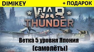Купить Аккаунт WarThunder V уровень ветка Япония [самолеты]
