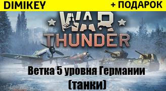 Аккаунт WarThunder 5 уровень ветка Германия [танки]