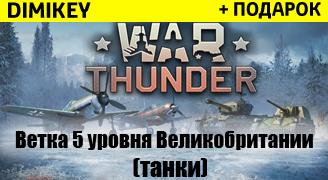 Аккаунт WarThunder 5 ур. ветка Великобритания [танки]
