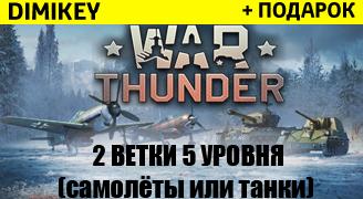 Аккаунт WarThunder 2 ветки 5 уровня[самолеты или танки]