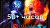 Купить аккаунт DOTA 2 от 50 до 100 игровых часов + подарок [STEAM] на SteamNinja.ru