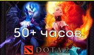 Купить аккаунт DOTA 2 от 50 до 100 игровых часов + подарок [STEAM] на Origin-Sell.com