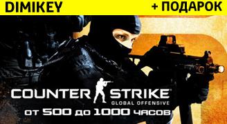 CS:GO PRIME от 500 игровых часов [STEAM] ОПЛАТА КАРТОЙ