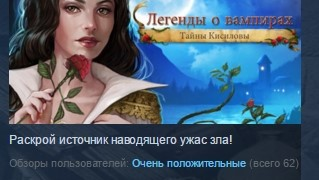 Vampire Legends: The True Story of Kisilova STEAM ROW
