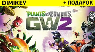 Plants vs. Zombies Garden Warfare 2 + ответ [ORIGIN]