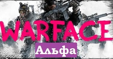 Купить аккаунт Аккаунт Warface от 11-90 ранг (альфа) на SteamNinja.ru
