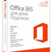 Microsoft Office 365 для Дома 5 ПК+ 5 Акция супер акция