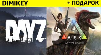 Dayz + Ark: Survival Evolved + подарок + бонус [STEAM]