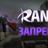 CS:GO - Random Запрещенное + ПОДАРОК